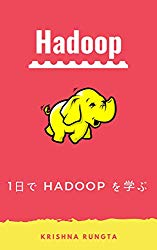 Learn Hadoop in 1 Day (Japanese Edition)